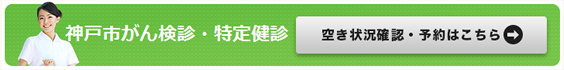 神戸市がん検診・特定健診 空き状況確認・予約はこちらから