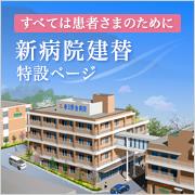 新病院建替 特設ページ(コンセプト)